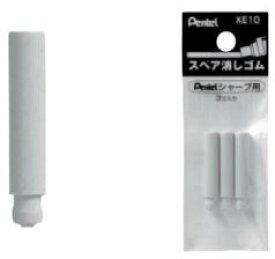 【ぺんてる】シャープペンシル用替消しゴム XE10-W
