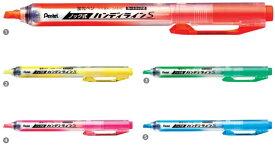 【ぺんてる】蛍光ペン ノック式ハンディラインS