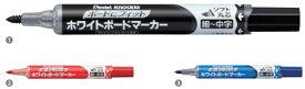 【ぺんてる】ホワイトボードマーカー ノックル ボードにフィット ≪ソフト丸芯・細〜中字≫