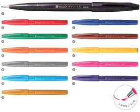 【ぺんてる】筆ペン 筆タッチサインペン