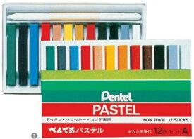 【ぺんてる】固型パス ぺんてるパステル (コンテ) 12色セット