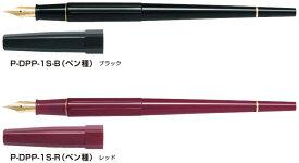 【パイロット】万年筆 デスクペン P-DPP-1S