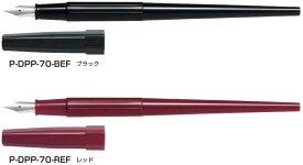 【パイロット】万年筆 デスクペン P-DPP-70