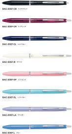 【パイロット】油性ボールペン アクロ300 0.5mm