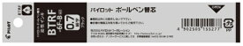 【パイロット】油性ボールペン替芯 BTRF-6F