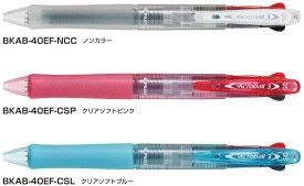 【パイロット】多色ボールペン(油性) アクロボール3 (0.5極細)