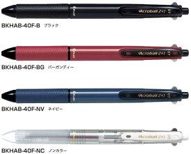 【パイロット】多機能筆記具 アクロボール ツープラスワン (0.7細字)
