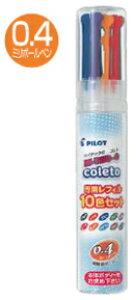 【パイロット】多機能筆記具 ハイテックC コレト レフィル 10色セット 0.4mm
