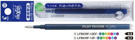 【パイロット】フリクションインキ (ボールペン替芯) LFBKRF