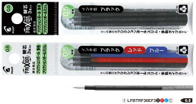 【パイロット】フリクションインキ (ボールペン替芯) LFBTRF