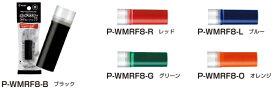 【パイロット】ボードマーカー ボードマスター専用カートリッジ