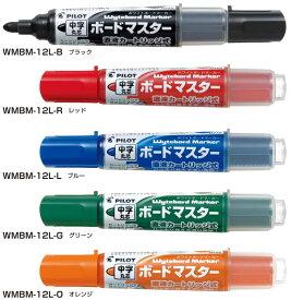 【パイロット】ボードマーカー ボードマスター(中字丸芯)