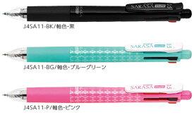 【ゼブラ】サラサマルチ 0.5mm