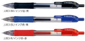 【ゼブラ】サラサ 0.7mm