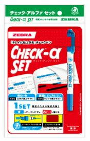 【ゼブラ】チェックペン-アルファ セット