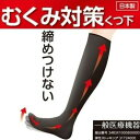 【20%OFFクーポン対象】着圧ソックス 医療用 むくみ 対策靴下 一般医療器具 日本製