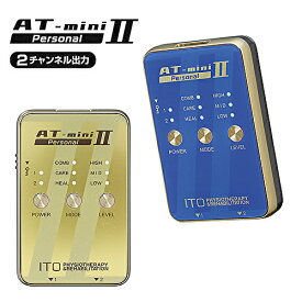 【10%OFFクーポン対象】 AT-mini personal II ブルー ゴールド ポータブルマイクロカレント 伊藤超短波 正規品 送料無料