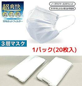 【マスク20枚セット】 使い捨て マスク 白 20枚セット配送方法は定形外郵便限定商品花粉 PM2.5 飛沫 ウィルス対策