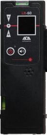 赤色レーザー墨出し器 汎用受光器 LR60 固定用クランプ付き 測量用品 赤色レーザー汎用 受光器 バイス付き クランプ付き 波長635nm対応 送料無料 あす楽対応 日本語取説付き ポイント消化