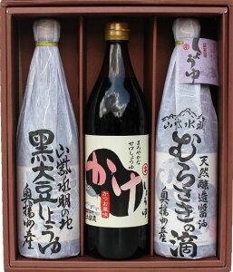 木桶仕込み 高級醤油ギフトH-35(かけしょうゆ、黒大豆醤油、むらさきの滴)【あす楽対応】調味料 国産 しょうゆ 醤油