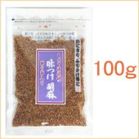 【メール便可能】おばあちゃんの佃煮【味つけ胡麻 削り節入り 100g】おいしい ふりかけ 胡麻