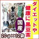 レターパック可能おいしくて有名!【京丹波 黒豆茶ティーパック20g×12袋入】イソフラボン ポリフェノール美容 健康 …