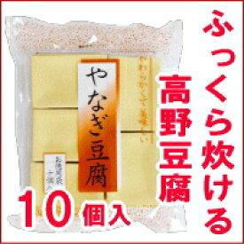 【やなぎ豆腐お徳用袋10個入り】やわらかくて美味しい 高野豆腐
