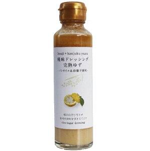 河野酢味噌 糀味ドレッシング 完熟ゆず 145ml 米糀 米麹 野菜やお肉、フライなどにそのままかけて