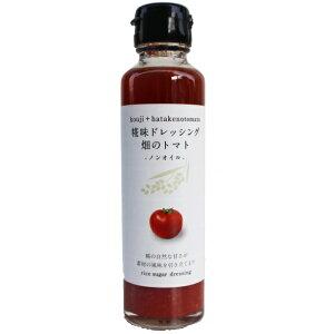河野酢味噌 糀味ドレッシング 畑のトマト 145ml 米糀 米麹 野菜やお肉、フライなどにそのままかけて