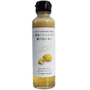 河野酢味噌 糀味ドレッシング 瀬戸内レモン 145ml 米糀 米麹 野菜やお肉、フライなどにそのままかけて