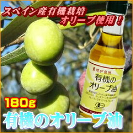厳選されたスペイン産【有機のオリーブ油180g】エキストラバージンオリーブオイル使用
