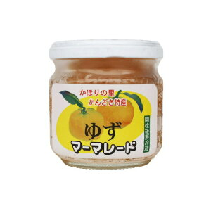 かほりの里神埼より【ゆずマーマレード190g】安心 安全 国産 柚子