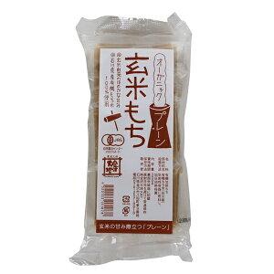 【金沢大地 玄米もち 300g】玄米もち 玄米 もち オーガニック 有機もち米