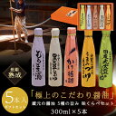 楽天ランキング常連!美しい和紙で巻いたこだわり醤油ギフトAOK-5 【ギフト 贈物】【天然醸造 醤油 しょうゆ】醤油 …