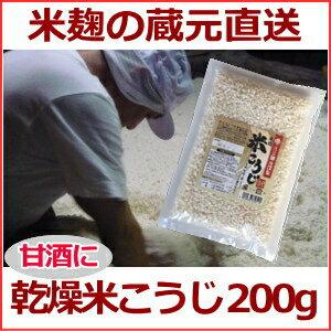 創業百余年の老舗蔵元が造る乾燥米こうじ200g  【ゆうパケット対応】48時間かけてじっくり丁寧に低温乾燥しました。 国産うるち米使用。甘酒、塩麹、しょうゆ麹、手作り味噌などに。米こうじ、米麹、麹