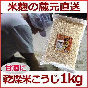 創業百余年の老舗蔵元が造る乾燥米こうじ1kg 【ゆうパケッスーパーSALE 10%OFF ト対応】48時間かけてじっくり丁寧に低温乾燥しました。国産うるち米使用。甘酒、塩麹、しょうゆ麹、手作り味噌などに。米こうじ、米麹、麹