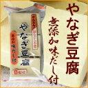 【やなぎ豆腐 無添加だし付】やわらかくて美味しい! 高野豆腐