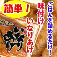 ごはんを詰めるだけ【味付けいなりあげ20枚入】味付 手づくり いなり 寿司 油揚げ豆腐 あげ 稲荷