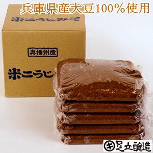 ★心も体にも優しい味★国産原料使用【業務用 米こうじ味噌 1kg袋×20個入】【送料込】