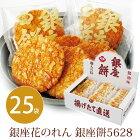 ギフト 内祝い お返し お礼 和菓子 銀座花のれん 銀座餅 005628 あす楽 送料無料