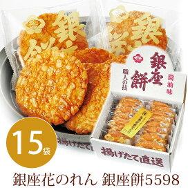 お歳暮 ギフト 内祝い お返し お礼 和菓子 銀座花のれん 銀座餅 005598 プチ あす楽