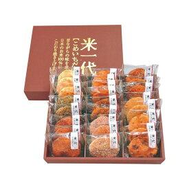 内祝い お返し 送料無料 お礼 ギフト 和菓子 丸彦製菓 米一代 2212(1100) プチギフト 新築 引越し