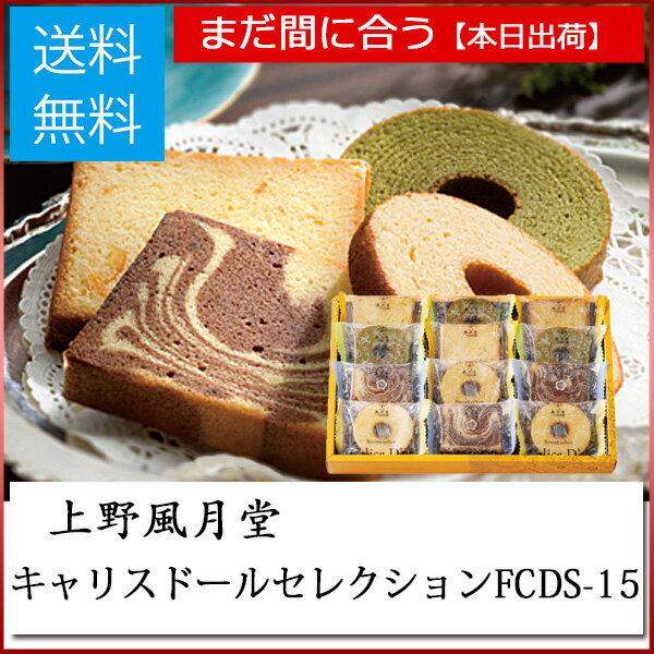 お歳暮 御歳暮 内祝 お返し お菓子 和菓子 ギフト 贈り物 上野風月堂 キャリスドールセレクションFCDS-15 --r 送料無料 あす楽 間に合う