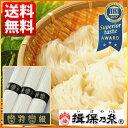 お中元 そうめん 素麺 送料無料 贈答品 ギフト Gift '揖保乃糸 特級品MA-20 --rv7