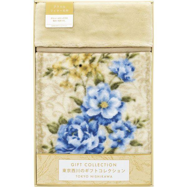 内祝 お返し 贈り物 ギフト Gift 東京西川 アクリルマイヤー毛布(毛羽部分)FPR1559120 --r 送料無料
