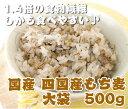 国産100% 四国産 もち麦 500g 【麦 もち麦 食物繊維 ミネラル 加戸米飯 大袋 業務用】