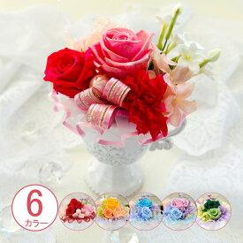 【遅れてごめん 】母の日 ギフト プレゼント プリザ カーネーション バラ 選べる6種類 カラー豊富なプリザーブドフラワーギフト あす楽