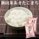 米 白米 または 玄米 10kg 送料無料 あきたこまち 5kg×2袋 秋田県産 令和元年産 1等米 あきたこまち お米 10キロ 安…