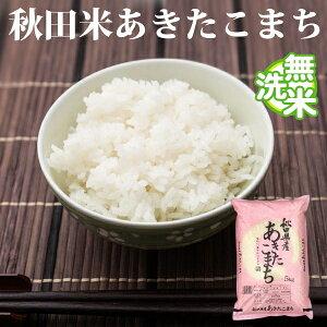 新米 無洗米 5kg あきたこまち 秋田県産 令和元年産 1等米 あきたこまち お米 5キロ 安い あす楽 送料別