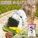米 白米 または 玄米 5kg ゆめぴりか 北海道産 令和元年産 1等米 ゆめぴりか お米 5キロ 安い 送料別